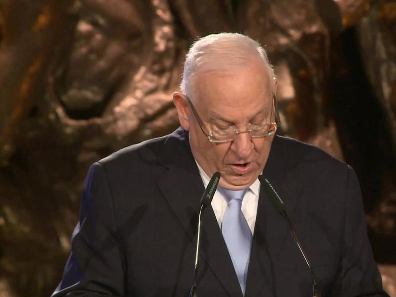 Staatspräsident Rivlins Gedenkrede in Yad Vashem
