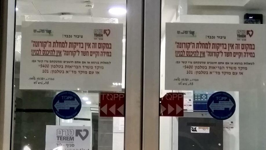 Palästinenser lassen Blutsverleumdungen aufleben, während Israel ihr Leben rettet