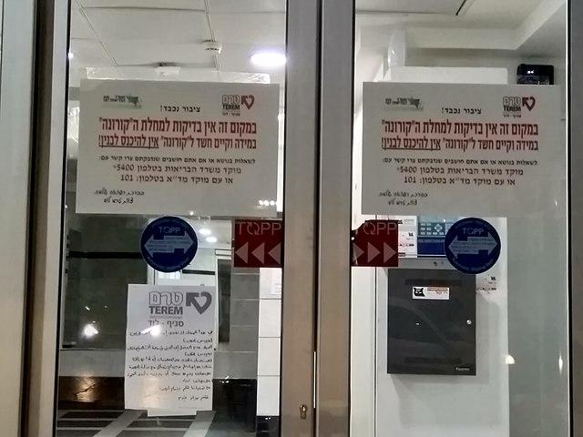 Wie die Israelis lernen, mit dem Virus zu leben (und weiter gut zu essen)