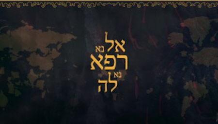 Ein jüdisches Lied geht viral [Video]
