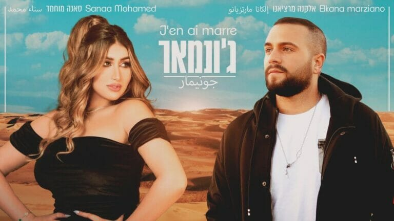 Kuwait: Marokkanische Sängerin wegen Duett mit Israeli verhaftet