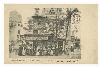 Auf-der-Expo-Berlin-1896-wurde-Palstina-von-Juden-reprsentiert