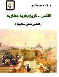 Araber erfinden neue gelogene `Geschichte´ Jerusalems