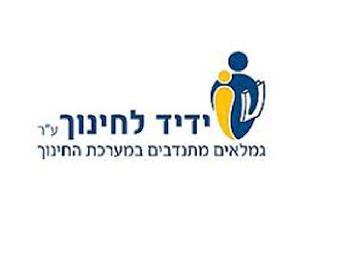 Helden der Nächstenliebe: Yadid LaChinuch