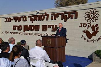 Premierminister Netanyahu: Der Prozess der Normalisierung mit den arabischen Staaten ist Realität