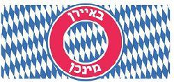 Shalom im Namen des FC Bayern