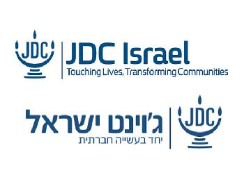 Helden der Nächstenliebe: JDC Israel