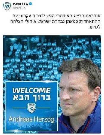 Andreas Herzog wird Israels neuer Fußball-Nationaltrainer