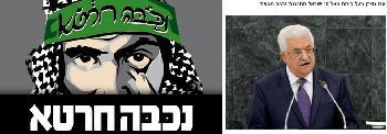 Entlarvender Hilferuf aus Ramallah