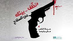 Kampagne fordert Araber zur Waffenabgabe auf