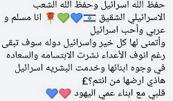 Herzen für Israel