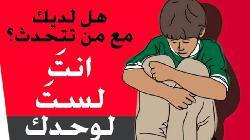 Arabische Jungen besonders durch Missbrauch betroffen