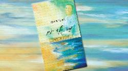 Tagebuch von ermordetem Talmudschüler veröffentlicht