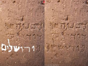 Ältestes Inschrift des Wortes Jerusalem vorgesellt