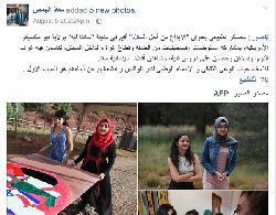 Die palästinensische Version von `Kreativität für den Frieden´