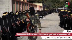 Die Fatah der Hamas und die Kein-Staaten-Lösung