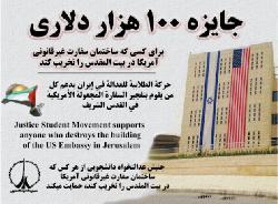 Iran bietet 100.000 Dollar für Anschlag auf US-Botschaft