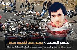 Palästinensische Glorifizierung von Massenmördern