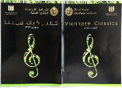 Mein Besuch eines Konzerts des Königlichen Symphonieorchesters des Oman