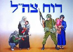 Israels Moral und die Kurzsichtigkeit der Welt