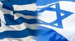 Griechisch-israelische Regierungskonsultationen