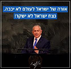 Binjamin Netanjahus Rede vor den Vereinten Nationen 2017