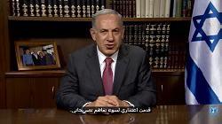 [Video] Botschaft Netanyahus an die arabischen Mitbürger