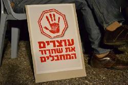 """Â""""Israelisches und jüdisches Blut darf nicht als Geste verkauft werden!Â"""""""