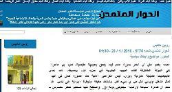 ZAHAL-Sprecher warnt vor iranischem Einfluss im Libanon